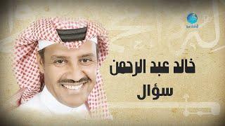 تحميل اغاني خالد عبد الرحمن - سؤال Khalid Abdulrahman - Sua'al MP3