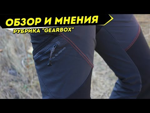 Треккинговые брюки Forclaz 900 Декатлон