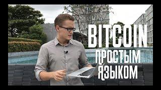 Что такое биткоин? Простыми словами для новичков.