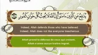 Surat Al-Hajj-Sheikh Saad Al Ghamdi