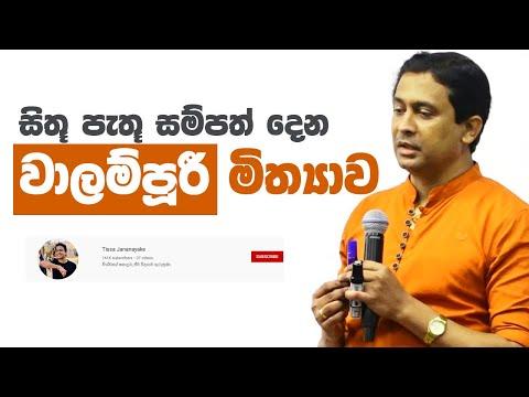 Tissa Jananayake - Episode 79  | මිනිස්සු අන්දන හැටි - වාලම්පුරි මිත්යාව