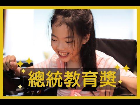 總統教育獎-姚宥米的圖片影音連結