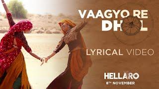 Vaagyo Re Dhol   Lyrical Audio Song   Hellaro   - YouTube