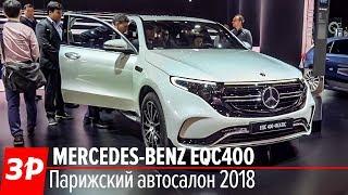 Электрошок от Мерседеса: кроссовер EQC400! Парижский автосалон 2018