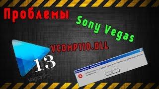 Ошибка Sony Vegas 13. Ошибка VCOMP110.DLL