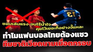 คอมเมนต์แฟนบอลไทย ทำไมแฟนบอลไทยต้องแซว, ล้อทีมเวียดนาม (ตกรอบ) ในศึกU23เอเชีย ส่องคอมเมนต์ชาวโลก