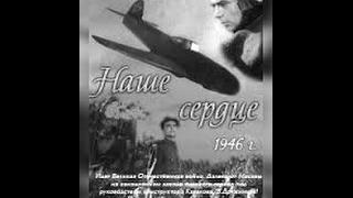 Наше сердце - крепкий фильм о людях фанатично преданных авиации