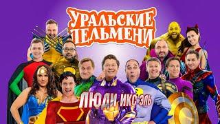 Люди Икс Эль | Уральские пельмени 2020