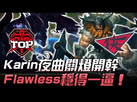 TOP vs RW Karin夜曲關燈開幹 Flawless歐拉夫穩得一逼!Game2