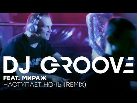 DJ Groove feat. Мираж - Наступает ночь Remix (Official Music Video)