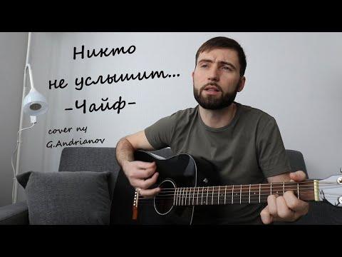 Песня Группы Чайф — Никто не услышит (Ой-йо) | Русские рок песни под гитару | (cover by G.Andrianov)