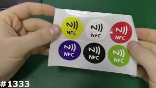 NFC метки. Запись, чтение и применение в нашей работе
