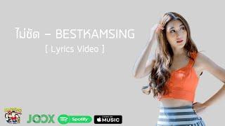 ไม่ชัด - BEST KAMSING [Lyrics Video]