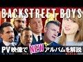 来日決定!バックストリート・ボーイズ「DNA」の新曲をリアルPV映像で解説!〔#745〕