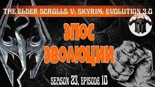 ЭПОС ЭВОЛЮЦИИ [#skyrim #evolution season 23 episode 10]