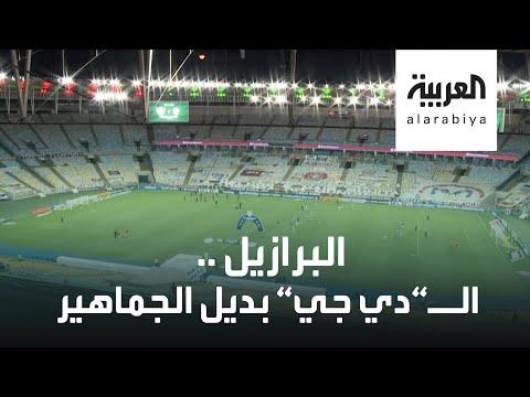 العرب اليوم - شاهد: منسقو الأغاني يلهبون مدرجات كرة القدم بالبرازيل.. افتراضيًا