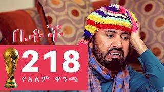"Betoch - ""የአለም ዋንጫ"" Betoch Comedy Ethiopian Series Drama Episode 218"