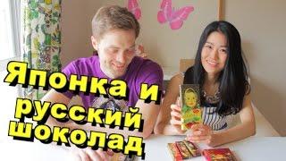Японка Марико пробует русский шоколад. Сравниваем с японским