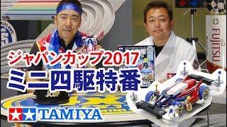 ジャパンカップ2017開催記念!ミニ四駆特別番組