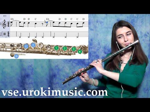 Как играть на флейте - 50 оттенков серого - песня из к.ф. уроки флейты
