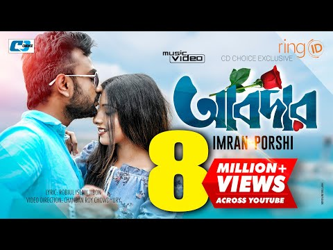 Abdar  | আবদার | IMRAN |  PORSHI | EiD Exclusive | Official Music Video | Bangla New Song 2019