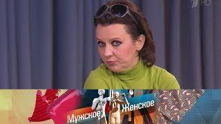 Мужское / Женское - Под опекой убийцы. Выпуск от15.11.2017