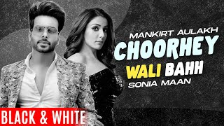 Choorhey Wali Bahh (Official B&W Video) | Mankirt Aulakh | Parmish Verma | Sonia Mann | New Song2021
