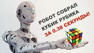 РОБОТ - СПИДКУБЕР СОБРАЛ КУБИК РУБИКА ЗА 0.38 СЕК
