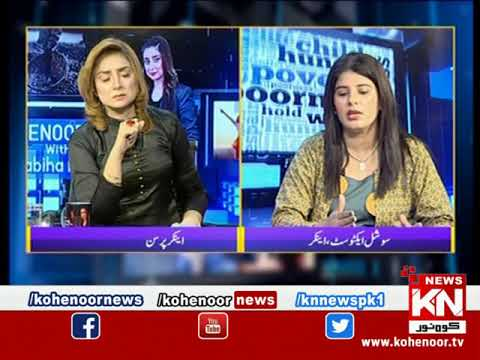 Kohenoor@9 With Dr Nabiha Ali Khan 23 October 2021 | Kohenoor News Pakistan