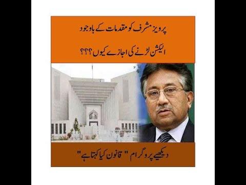 Parwaiz Musharaf Ko muqadmat kay Bawjood Election Larnay ki Ijazat Qanon Kya Kehta Ha 8 june 2018
