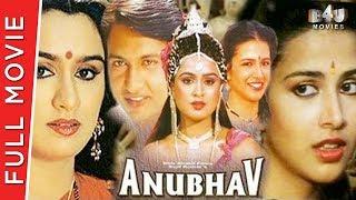 Anubhav (1986) Full Movie   Shekhar Suman, Padmini