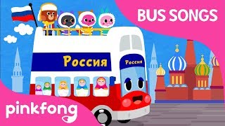 Russia Tour Bus | Let's Tour Russia | Car Songs | Pinkfong Songs for Children