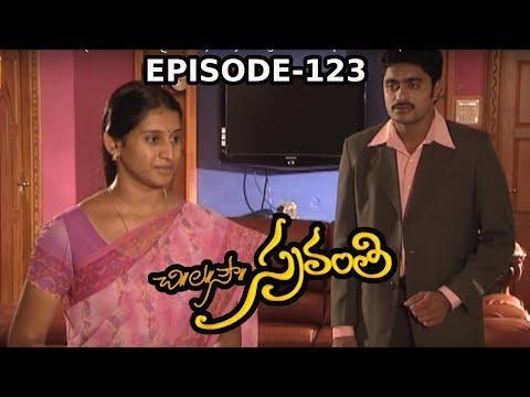 Chi. La. Sow. Sravanthi (చి॥ ల॥ సౌ॥ స్రవంతి) Daily Telugu Serial - Episode 123 | Mana Entertainments