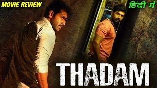 Thadam (2019) Full Hindi Dubbed Movie Review   Arun Vijay, Tanya Hope, Vidya Pradeep