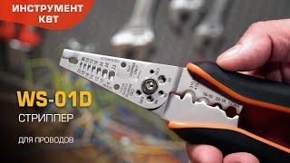 Многофункциональный стриппер WS-01D (КВТ) из нержавеющей стали, 6 в 1