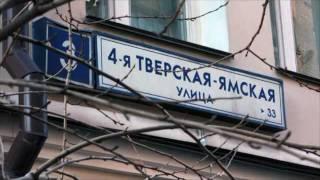 Продажа 3-комн. квартиры, 4-ая Тверская - Ямская, 5