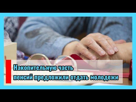 🔴 Накопительную часть пенсий предложили отдать молодежи