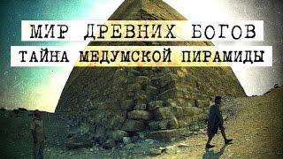 Мир Древних Богов: Тайна Медумской пирамиды