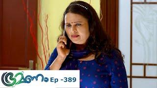 Bhramanam | Episode 389 - 13  August 2019 | Mazhavil Manorama