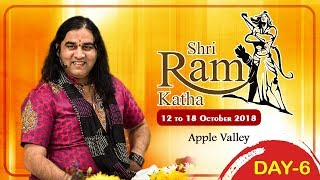 Shri Ram Katha || 12 To 18 October 2018 || Day 6 || Apple Valley || Thakur Ji Maharaj