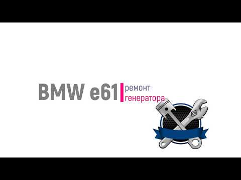 Ремонт генератора BMW E61-E60 двс М47