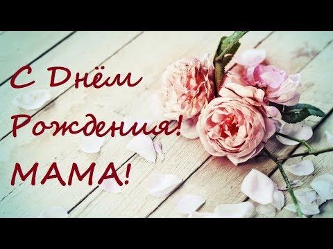 Поздравление С Днем Рождения Для Мамы! Красивое И Простое. Для Своих Любимых.