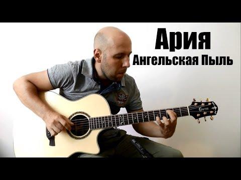 Ария /Ангельская Пыль/ Гитара Фингерстайл