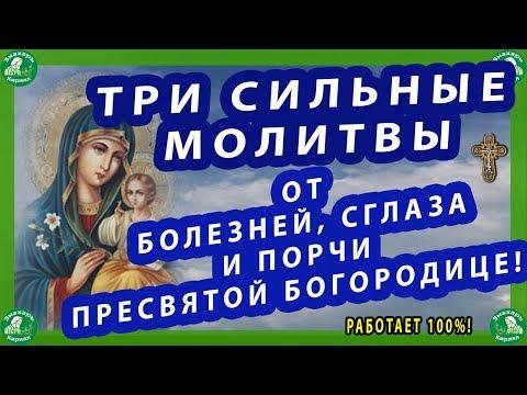 ТРИ СИЛЬНЫЕ МОЛИТВЫ ОТ БОЛЕЗНЕЙ, СГЛАЗА И ПОРЧИ ПРЕСВЯТОЙ БОГОРОДИЦЕ! РАБОТАЕТ 100%!✝☦