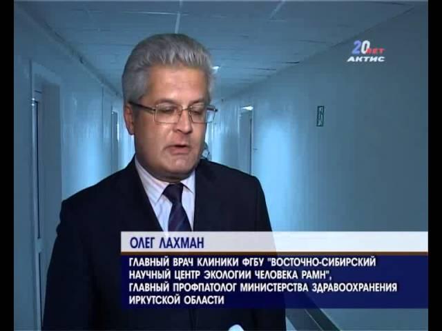 В Ангарске собрались профпатологи региона