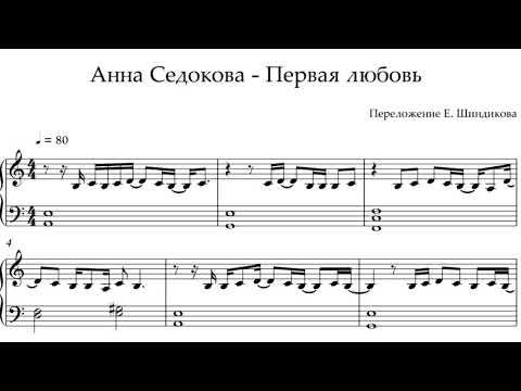 Ноты Анна Седокова - Первая любовь