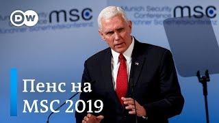 Выступление вице-президента США Майка Пенса - Мюнхенская конференция по безопасности | DW