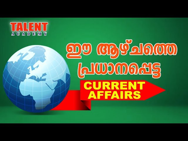 Week's Important & Must Know Current Affairs (19-20 January) | Talent Academy