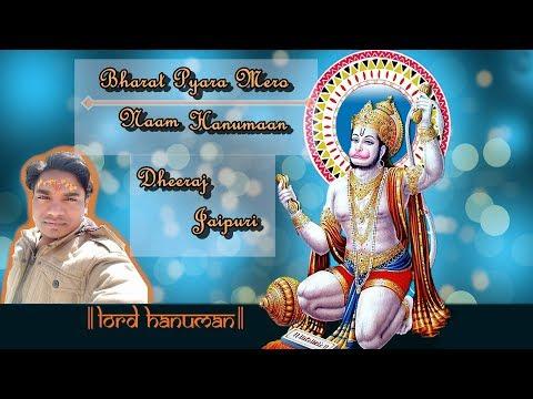 भरत पियारा मेरो नाम हनुमान