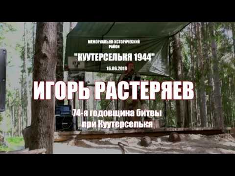 Игорь Растеряев в Куутерселькя. Дед Агван + Георгиевская лента.